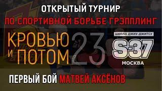 КРОВЬЮ И ПОТОМ 23 - БОЙ1 АКСЁНОВ МАТВЕЙ