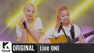 LiveONE(라이브원): BOL4(볼빨간사춘기) _ Bom(나만, 봄)
