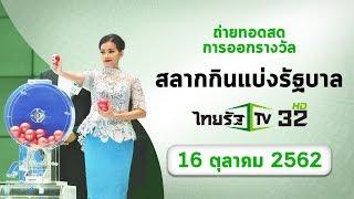 ถ่ายทอดสด การออกรางวัลสลากกินแบ่งรัฐบาล งวดวันที่ 16 ต.ค. 2562 | ThairathTV