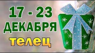 Таро прогноз (гороскоп) с 17 по 23 декабря - ТЕЛЕЦ