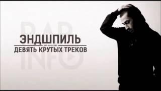 Эндшпиль - New MIX