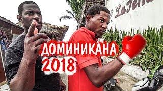 Доминикана 2018. Никогда не суйся сюда Своим Ходом