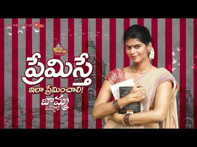 Bamma Prema Katha Short Film 2017 | Dilkush Dheeraja
