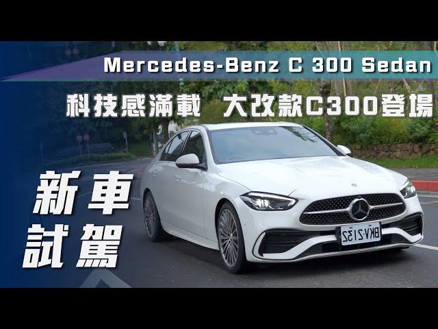 【新車試駕】Mercedes-Benz C 300 Sedan|豪華科技體驗 大改款C300登場【7Car小七車觀點】