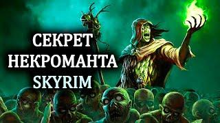 Skyrim - Секрет прокачки карманных краж, много золота и Амулет Некроманта!