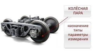 ВЧДэ-28 колёсные пары