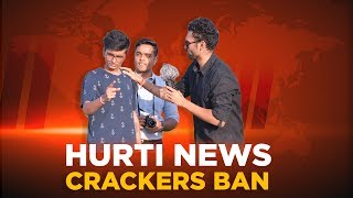 HURTI NEWS    CRACKERS BAN    DUDE SERIOUSLY (GUJARATI)