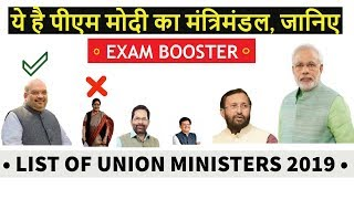 New Cabinet Ministers: Complete list   प्रधानमंत्री का नया मंत्रिमंडल  चौंकाने वाला चेहरा  