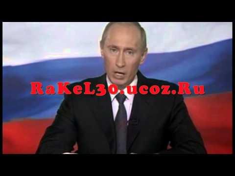Президент Путин поздравляет с Днем Рождения Валеру