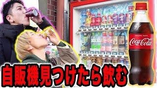自販機見つけたら絶対に一本飲まないといけないルールが激ヤバすぎた、、、