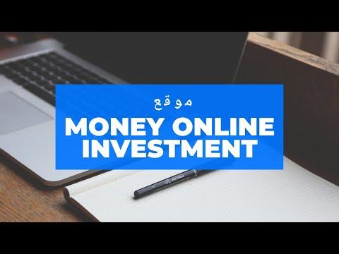 موقع money online investment   الموقع لا ينصح به   الربح من الانترنت