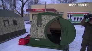 Армейские палатки Мобиба и Роснар в армии. Краткий обзор