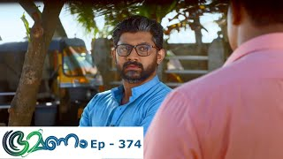 Bhramanam | Episode 374  - 23 July 2019 | Mazhavil Manorama