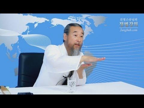 [정법강의] 1712강 인연은 만들어지는지 만들어가는지 (2/3)
