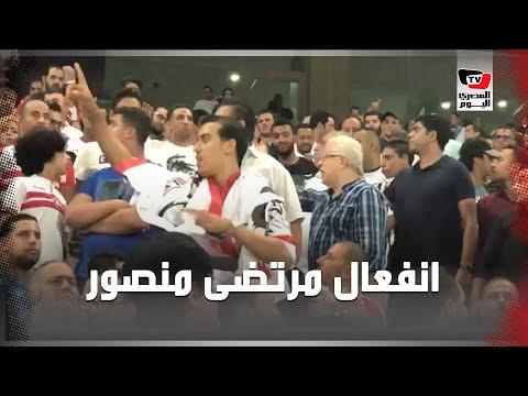 انفعال مرتضى منصور على الجماهير خلال الهجوم على صالح سليم