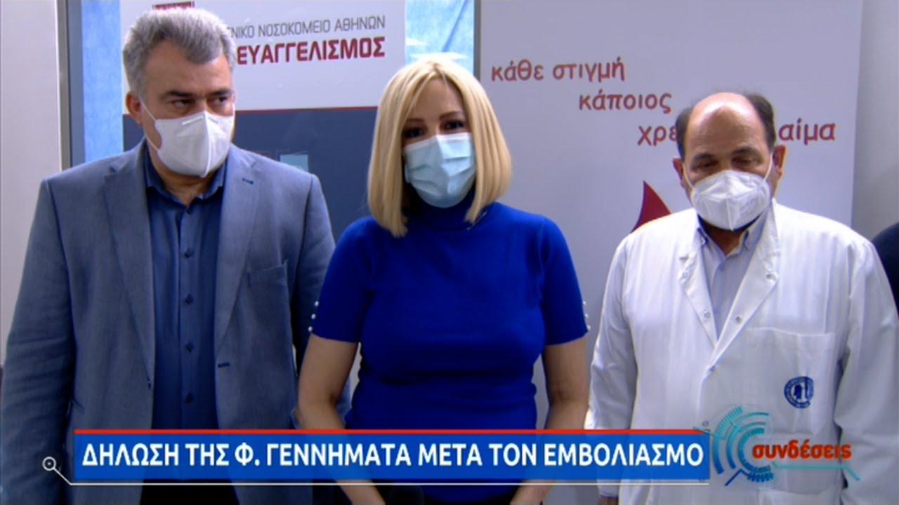 Εμβολιάστηκε η Φ. Γεννηματά | 04/01/2021 | ΕΡΤ