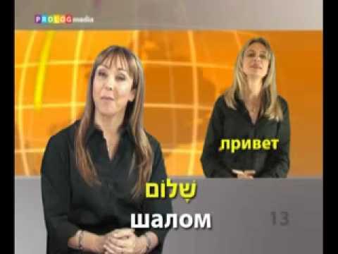 Video of ИВРИТ - Speakit.tv! (d)