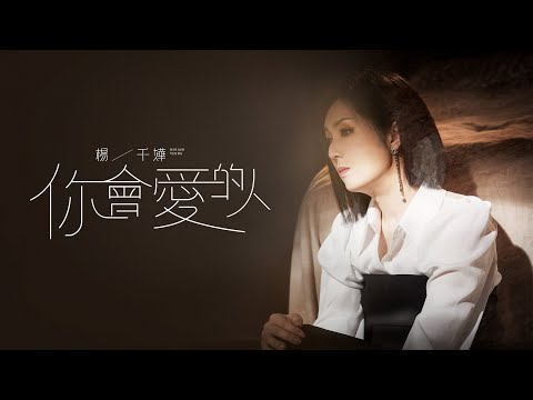 楊千嬅 Miriam Yeung《你會愛的人》[Official MV]