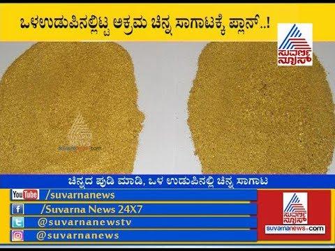 Gold Powder Found In Women's Inner Wear At KIA Bengaluru