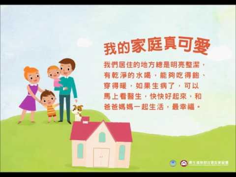 兒童權利公約宣導影片