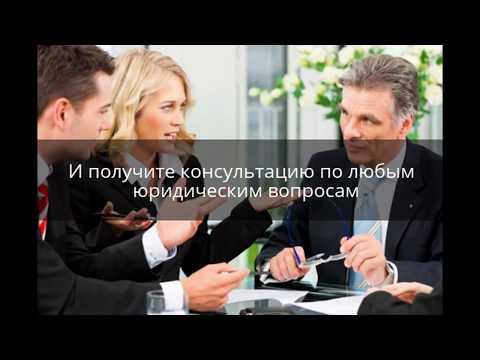 Номер юриста бесплатная консультация