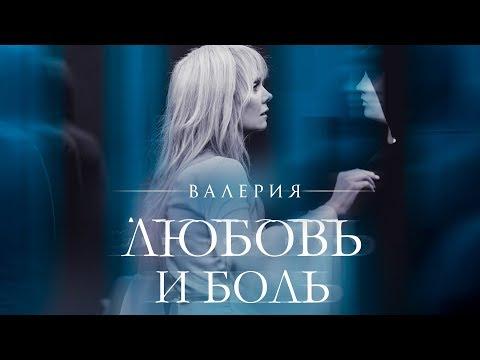 Валерия - Любовь и боль (2018)