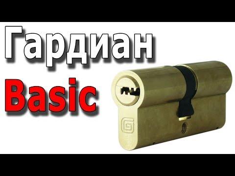 Цилиндровые механизмы Гардиан Basic