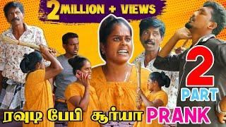 Rowdy Baby Surya Prank 2   Tik Tok Prank   Tamil Prank   Viral Prank   Katta Erumbu