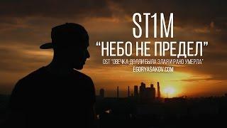 """ST1M - Небо не предел (OST """"Овечка Долли была злая и рано умерла"""")"""