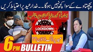 6pm News Bulletin   19 Jul 2021   24 News HD