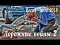 Дорожные войны 2. Народный канал из Иваново. Лучшее! Весна - лето 2018
