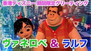 mqdefault - 【香港ディズニー】期間限定のグリーティング!「シュガー・ラッシュ:オンライン」ヴァネロペ&ラルフ