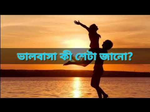 ভালোবাসা কী?এটি একটি ছোট গল্প।Valobasa ke? short story..