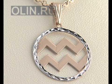 Знак Зодиака «Водолей» из золота