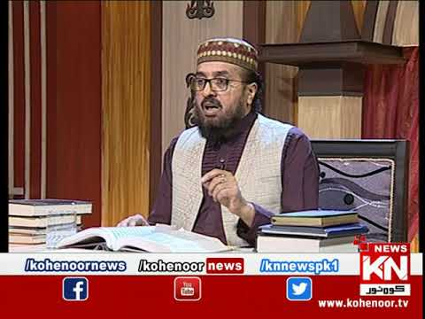 Qasas ul Anbiya 03 May 2020 | Kohenoor News Pakistan