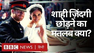 Prince Harry और Meghan Markle के शाही ज़िंदगी छोड़ने का क्या है मतलब?(BBC Hindi)
