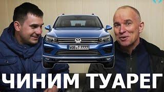Отзыв о замене тормозов и колодок на Volkswagen Touareg