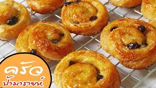 เดนิชเพสตรี้ Danish Pastry(ใช้แป้งครัวซองต์) L ครัวป้ามารายห์