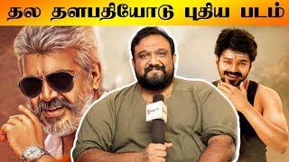 தல தளபதியோடு புதிய படம் - Exclusive Interview With Director Siva |  Ajith | Vijay | Viswasam