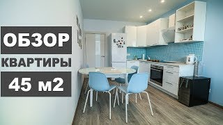 ОБЗОР КВАРТИРЫ 45 м2 | Ремонт квартиры в новостройке с нуля, под ключ.