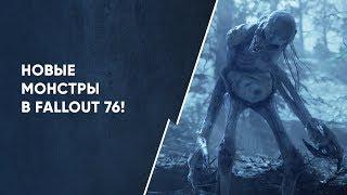 Все новые существа из Fallout 76!
