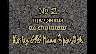 СПИННИНГ ДЛЯ МОРМЫШИНГА КОЩЕЙ 696 . ПОСТАВКА №2