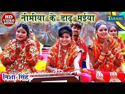 Nisha Singh - निमिया के डाढ़ मईया झूलेली झुलनवाNimiya Ke Darh Maiya Devigeet