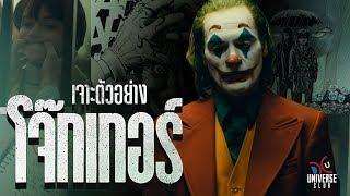 เจาะตัวอย่างแรก Joker หนังโทนมืดมนของ DC กลับมาอีกครั้ง