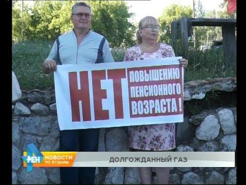 Сбор подписей против повышения пенсионного возраста пройдёт в Иркутске 25 июня