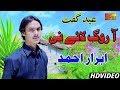 Aa Rog Laye Ni | Ibrar Ahmad | Latest Punjabi And Saraiki Song 2019 video download