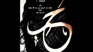 اغاني حصرية الرشفات 7 - أبو بكر سالم تحميل MP3