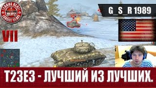 WoT Blitz - T23E3 лучший из лучших - World of Tanks Blitz (WoTB)