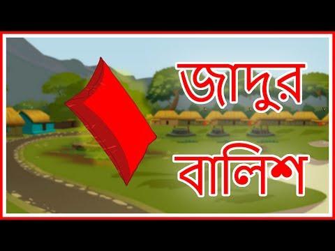 জাদুর বালিশ | Moral Stories for Kids In Bangla | Bangla Cartoon | Maha Cartoon TV XD Bangla