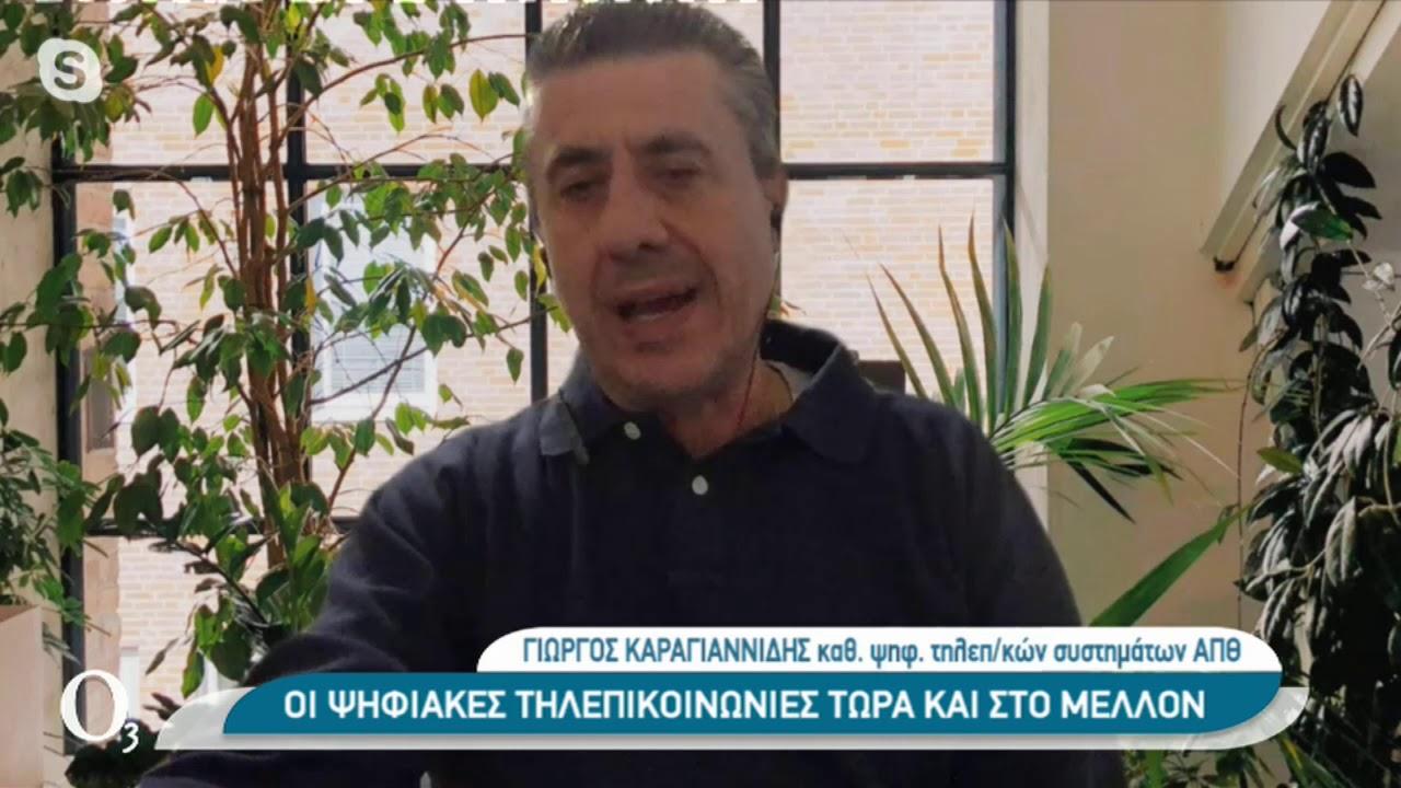 Γ. Καραγιαννίδης, ένας επιστήμονας με παγκόσμια επιρροή | 31/12/2020 | ΕΡΤ